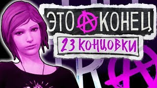 ВСЕ 23 КОНЦОВКИ | Life is Strange: Before The Storm