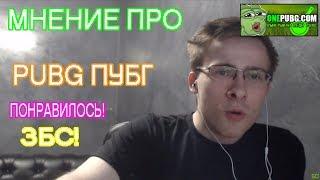 АЙТИПЕДИЯ МНЕНИЕ ПРО ПУБГ PUBG ITPEDIA