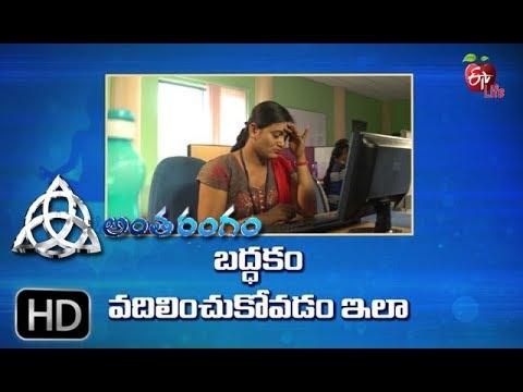 Antharangam | 4th  February 2019 | అంతరంగం | Full Episode #Gastroenterology