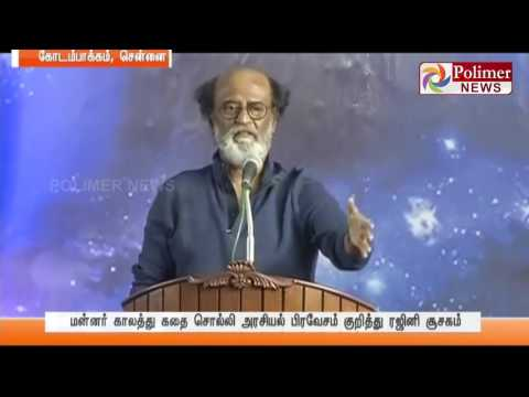 Rajini's call to his fans to get ready for war - 5th day of Fans meet | Polimer News