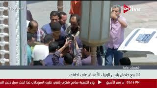 تشييع جثمان رئيس الوزراء الأسبق علي لطفي