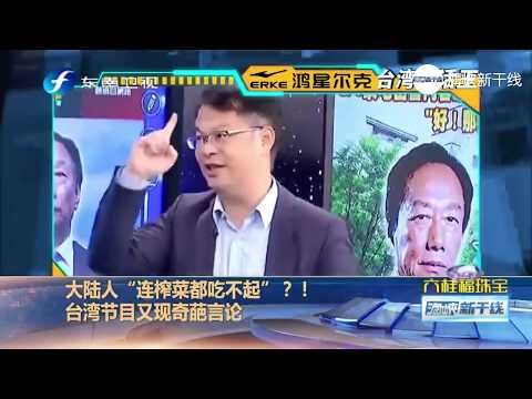 """台湾财经专家""""榨菜高论""""惹众怒,台湾网友直呼丢脸丢到大陆了"""