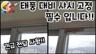 (긴급!!) 태풍 대비 베란다 및 창문 샤시 고정하세요…