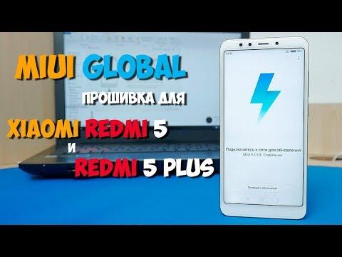 Установка ГЛОБАЛЬНОЙ прошивки на Xiaomi Redmi 5 и Redmi 5 Plus