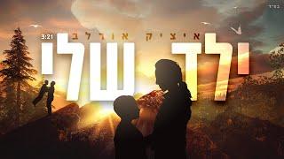 """שיר סלואו לבר מצווה """"ילד שלי"""" - איציק אורלב +972525383884 Itzik Orlev - Yeled Sheli"""