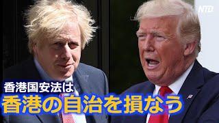 米英首脳が電話会談 「香港国安法は香港の自治を損なう」 #香港版国安法