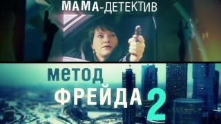 Метод Фрейда 2 VS Мама-детектив! Два лучших детектива друг против друга! Видео-битва! StarMedia