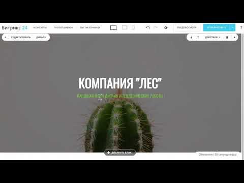 Видео 24. Как создать свой сайт в Битрикс24?