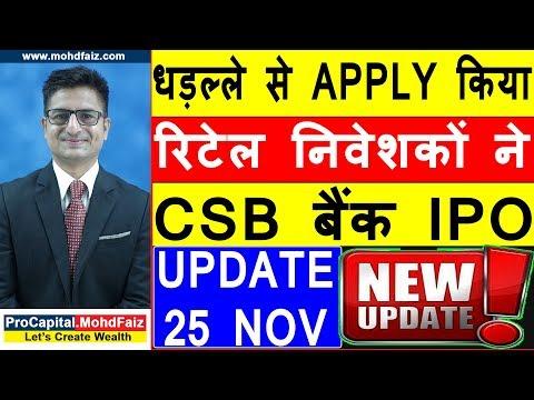 धड़ल्ले से Apply किया रिटेल निवेशकों ने |  CSB BANK IPO Update 25 Nov | CSB BANK IPO NEWS