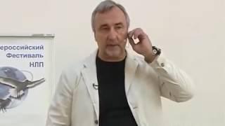 Отличный НЛП тренинг. С.В. Ковалёв Часть 1