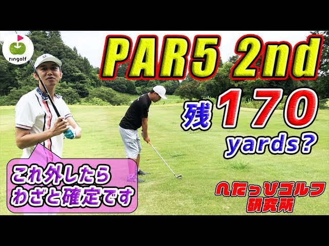 【リンゴルフ】イーグルなんてへたっぴに獲れるわけないよね?_へたっぴ王選手権③