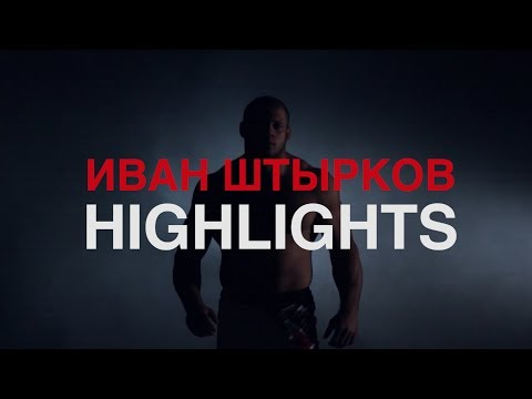 Иван Штырков HIGHLIGHTS