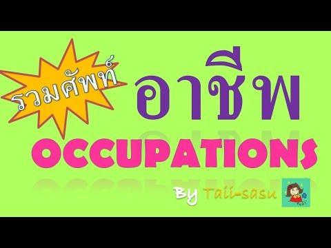 Occupations l รวมศัพท์เรื่องอาชีพ l เปิดฟังกันยาวๆ