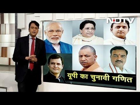 सिंपल समाचार: यूपी का चुनावी गणित- क्यों जरूरी है SP-BSP गठबंधन?