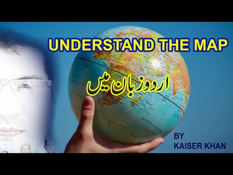 Understand the Map in Urdu by Kaiser Khan ٹریول ایجنٹس اور ایئر لائن اسٹاف ضرور دیکھیں