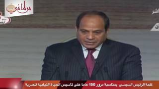 بالفيديو.. النص الكامل لكلمة السيسى بمناسبة مرور 150 عامًا على الحياة النيابية المصرية