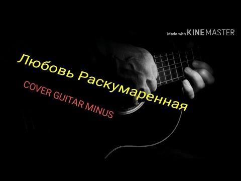 Любовь Раскумаренная (сектор газа) cover под минус с гитарой #alexcold #guitar
