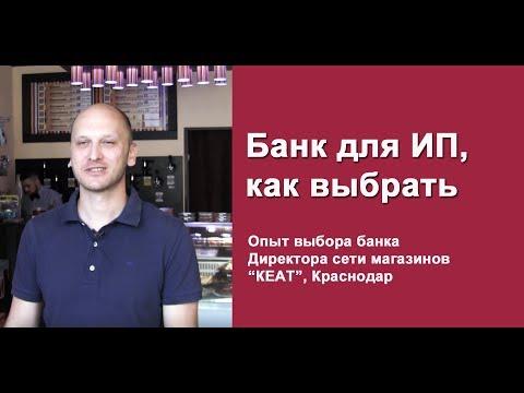 Лучший банк для ИП,  отзыв о банке Первомайский