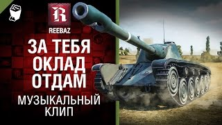 За тебя оклад отдам - Музыкальный клип от REEBAZ [World of Tanks]
