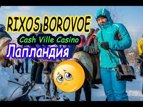 БУРАБАЙ | Олени в печали. Лапландия. RIXOS BOROVOE. Cash Ville Casino. Mystery Search