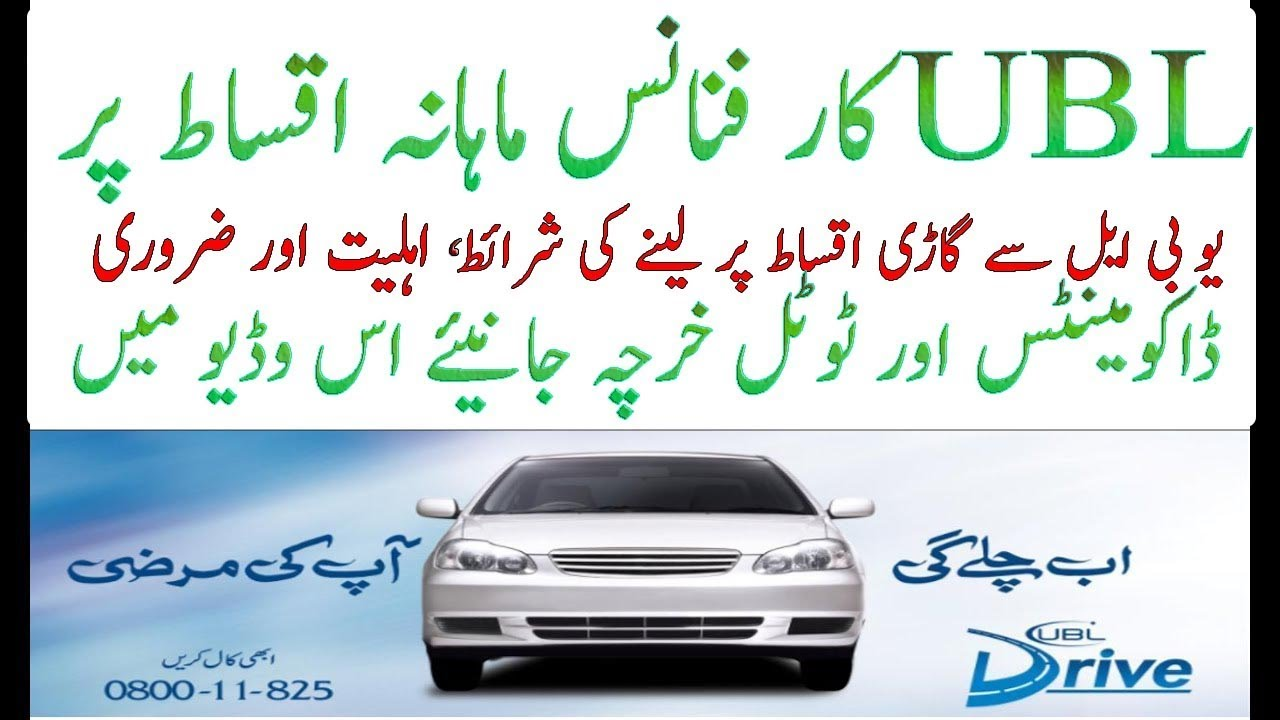 UBL Car Loan - UBL Car Financing.How to Car Financing in Pakistan -Bank Installments. - YouTube