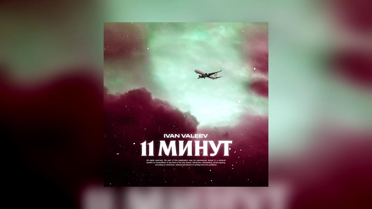 IVAN VALEEV - 11 минут (2019, single)