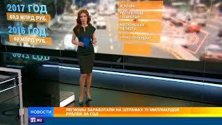 Регионы заработали на штрафах за превышение скорости 70 млрд рублей