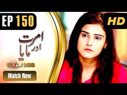 Amrit Aur Maya - Episode 150 - Express Entertainment Dramas