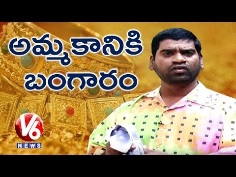 Bithiri Sathi To Sale Savitri Gold | Funny Conversation With Savitri Over Gold Rates | Teenmaar News
