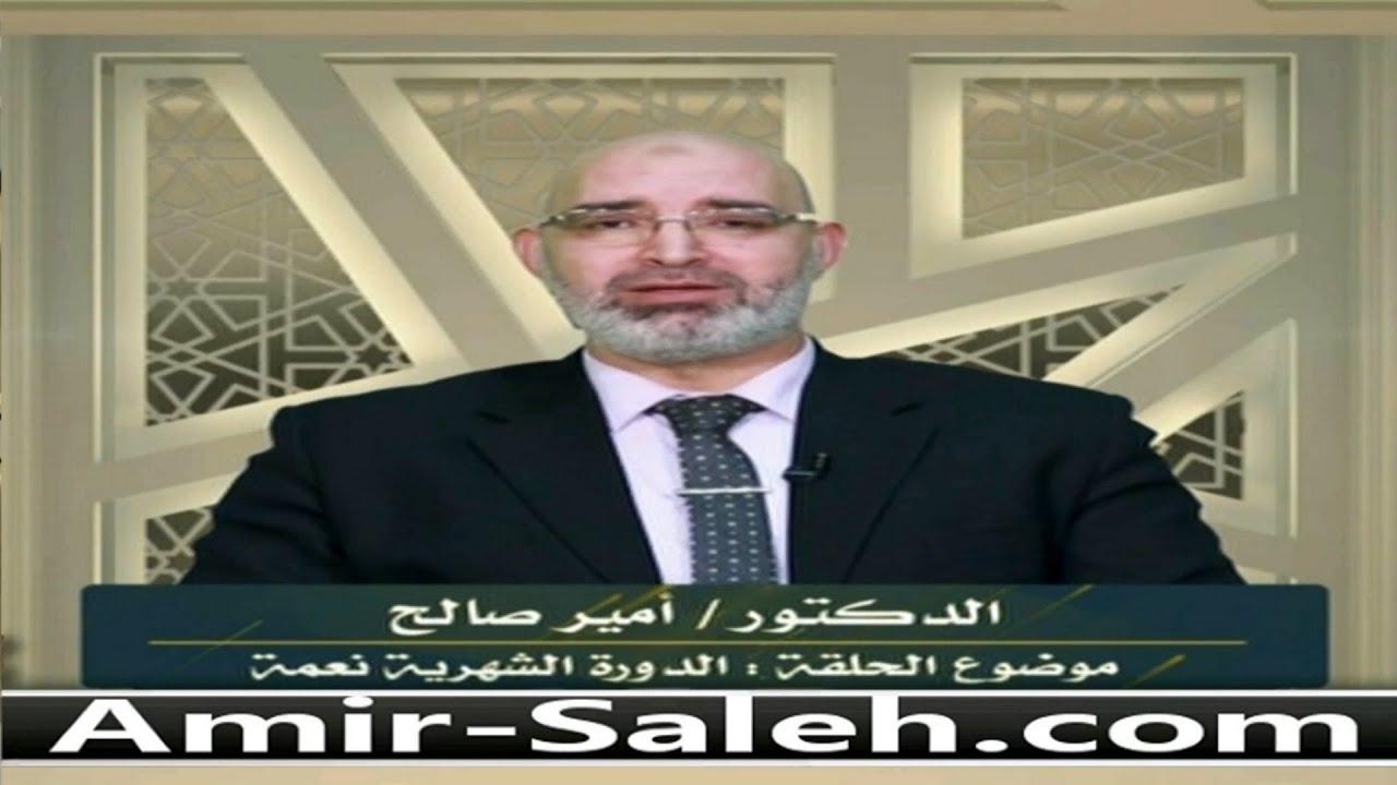 الدورة الشهرية نعمة | الدكتور أمير صالح | برنامج وليس الذكر كالأنثى