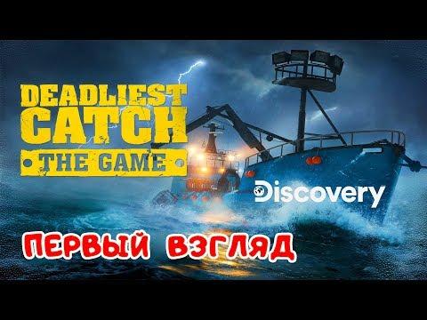 ЛОВЛЯ КОРОЛЕВСКОГО КРАБА ●Игра DEADLIEST CATCH The Game 2019