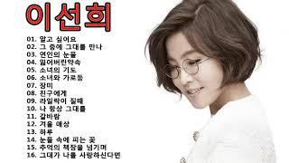이선희 우리 가요 16곡 - Lee Sun Hee Best Songs