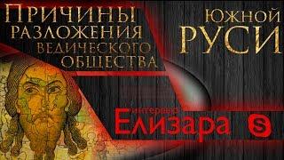 Причины разложения ведического общества южной Руси. Интервью Елизара.#AISPIK #aispik #айспик