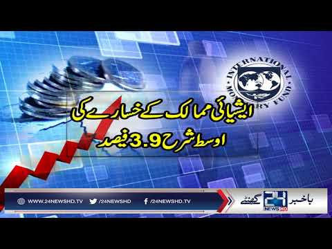 IMF bumps Pakistan's GDP growth rate projection to 5.27