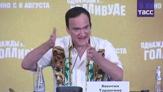 """Тарантино со своим фильмом """"Однажды в... Голливуде"""" в Москве"""