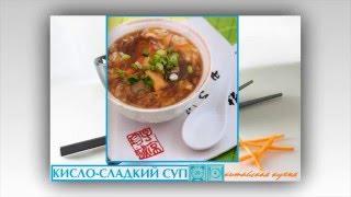 Китайская кухня. Кисло сладкий суп