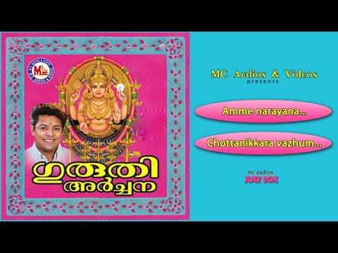 ഗുരുതി അർച്ചന | GURUTHI ARCHANA | Hindu Devotional Songs Malayalam | Chottanikkara Devi Songs