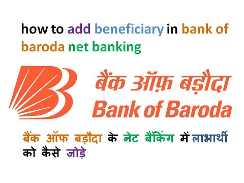 HOW TO ADD BENEFICIARY IN BANK OF BARODA NET BANKING FOR ...