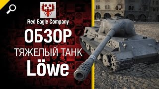 Тяжелый танк Lowe - Обзор от Red Eagle Company [World of Tanks]