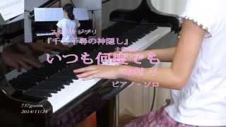 いつも何度でも (ピアノ・ソロ)/ スタジオジブリ 『千と千尋の神隠し』主題歌 thumbnail