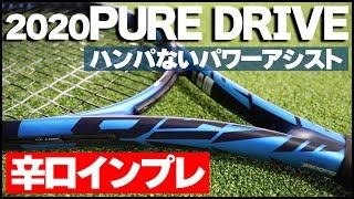 【テニス】威力倍増!最新ピュアドライブ使ってみたら大変なことになった!BABOLAT(バボラ)2020/2021PUREDRIVE〈ぬいさんぽ〉