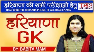 Haryana GK Important For HSSC Group-D | BY-BABITA MAM | ICS COACHING CENTRE