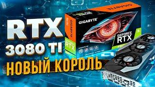 RTX 3080 Ti vs RTX 3080 - Полный обзор