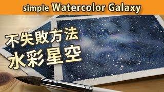 不失敗方法畫水彩星空 [Eng Sub] watercolour galaxy simple thumbnail