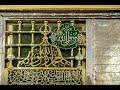 البردة للإمام البوصيري لأول مرة مكتوبة و بصوت الشيخ العطواني