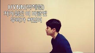 [남자 Cover]차가워진 이 바람엔 우리가 써있어(Bad Love) HYNN(박혜원)