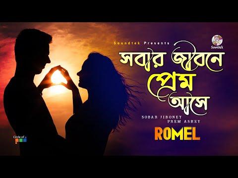 Romel - Sobar Jiboney Prem Ashey   Best of Romel Album   Bangla Video Song
