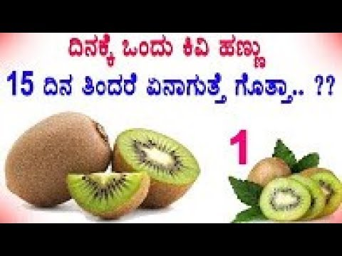 ದಿನಕ್ಕೆ ಒಂದು ಕಿವಿ ಹಣ್ಣು 15 ದಿನ ತಿಂದರೆ ಏನಾಗುತ್ತೆ ಗೊತ್ತಾ ? | Kannada Health Tips |
