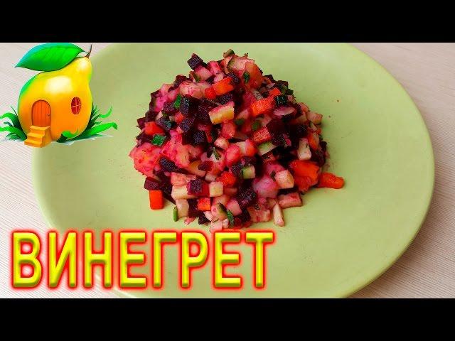 Винегрет рецепт диета 5
