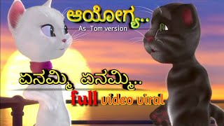 AYOGYA | YENAMMI YENAMMI VIDEO SONG | NEW KANNADA MOVIE | TALKING TOM | NEW WHATSAPP STATUS VIDEO |
